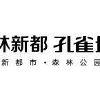 永清孔雀城房地产开发有限公司