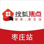 搜狐焦点枣庄站