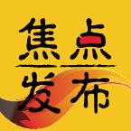 南京焦点发布