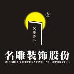 中山名雕装饰公司