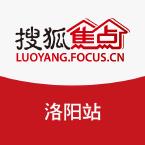 搜狐焦点网洛阳站