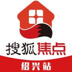 搜狐焦点绍兴站