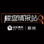 郑州楼盘情报站