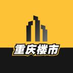 重庆楼市情报