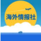 海外情报社OIA