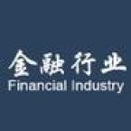 金融行业网
