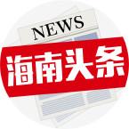 海南头条NEWS