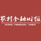 农村金融时报