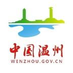 温州人民政府网站