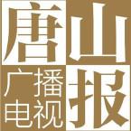 唐山广播电视报