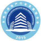 永州市房地产行业发展联合会