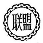 中国房地产企业家联盟