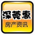 深圳房产资讯服务
