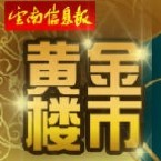 云南信息报黄金楼市