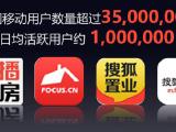 搜狐焦点株洲站火热招商中