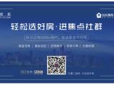 【认筹速递】天健城毫不吝啬 796套房源将投放市场!