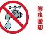 长春5月25日-5月26日停水通知