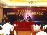 江南集团联手兴发铝材,打造品质华宅