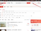 搜狐焦点邀您入驻焦点通经纪人平台!10套房源免费发布!