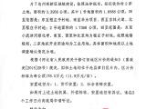 沧州市18年度第二批次建设用地征地告知书 两村征地201亩