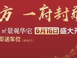 奥山铂悦府将于6月16日盛大开盘