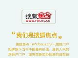 搜狐焦点益阳站2018年招聘启动,求贤若渴,虚位以待。