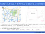 绍兴市城市轨道交通1号线凤林路站项目临时施工用地规划公示