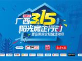 【投票】315南宁楼盘红黑榜大揭秘,你家的房子是否榜上有名?