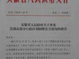 重磅!安徽省正式上报 芜湖或新增湾沚区、繁昌区