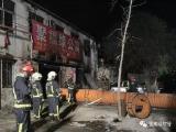 北京大兴发生火灾,群租房的问题到底多么可怕