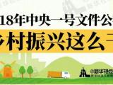 中央一号文件发布!韶关农村户口身价暴涨!
