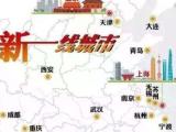 9座城市新星崛起!GDP破万亿,买房你选对了城市吗?