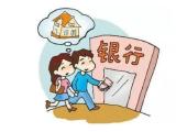 """买房按揭""""小菜鸟""""?实用贷款购房指南在此"""