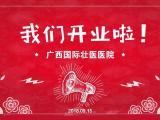 重磅¦五象又传利好消息,广西国际壮医医院对外开业啦!