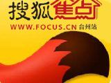 台州房产头条 12月4日房产交易数据7套