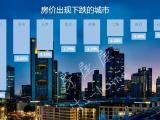 史上最严楼市调控一周年 深圳房价假摔 京津沪厦真的在跌!