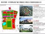 市一中/翠竹中学…… 常州一批新/改扩建学校规划公示