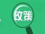 【政策】澳税收新政成拦路虎 中国地产买家热情消退