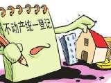 郑州市内五区办这三类不动产业务又多新去处
