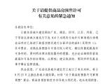 广东省酝酿取消商品房预售制度 全面实施现房销售