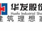 华发股份为子公司珠海华耀5亿元贷款提供担保