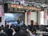 吴晓波:成都是我最喜欢的城市之一 正面临发展新机遇