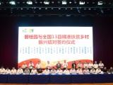 碧桂园13县整县帮扶助力精准扶贫、乡村振兴