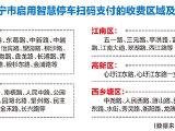 南宁4千个路边泊位启用扫码支付 欠费或影响征信记录