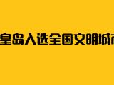 喜讯!秦皇岛成功入选全国文明城市