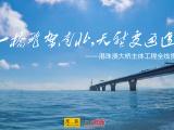 历史时刻!港珠澳大桥海底隧道贯通仪式今日举行
