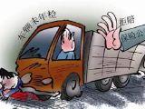 车主注意 车辆报废有新规,快看你的车还能开几年