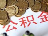 九江人注意!9月1日起这8家银行暂停办理公积金贷款业务!