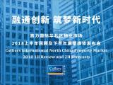 高力国际:2018年北京甲级字楼新增供应将达历史顶峰