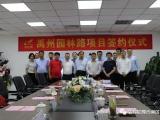 碧桂园豫西南区域禹州园林路项目签约仪式圆满落幕